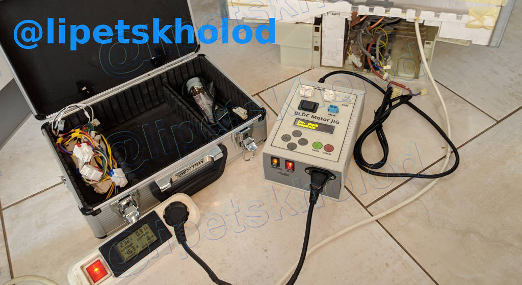диагностический прибор JIG для проверки инверторного компрессора холодильника