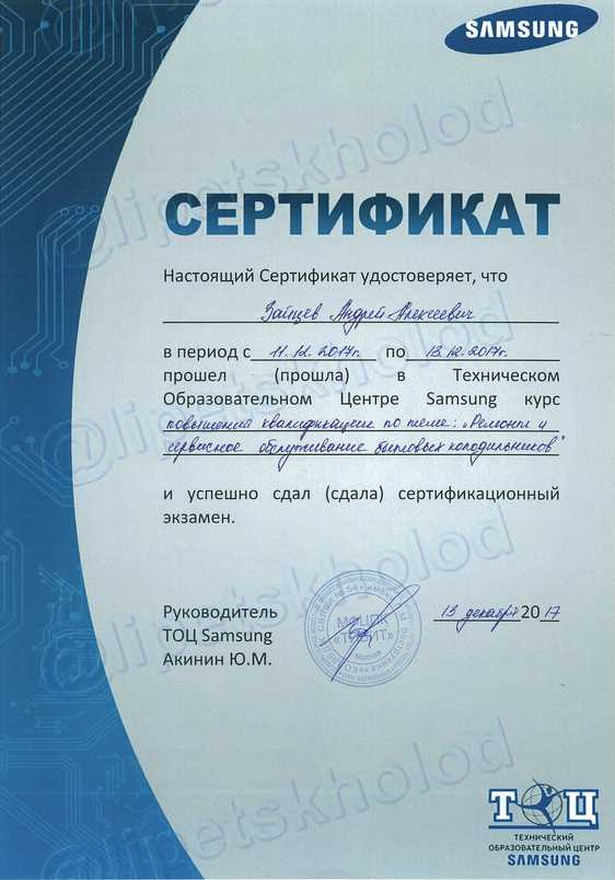 сертификат о сдаче экзамена в Техническом Образовательном Центре Samsung